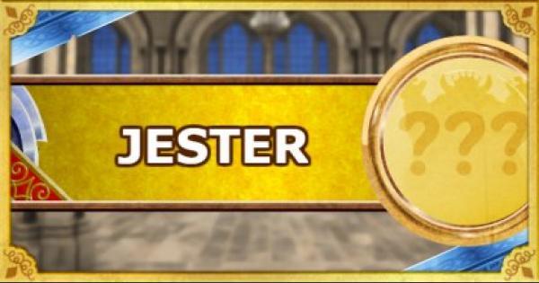 JESTER(SS)の評価とおすすめ特技