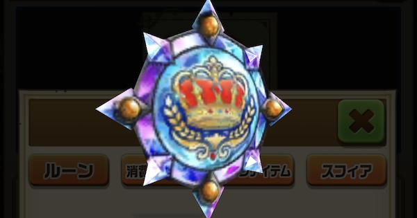 王冠のルーンの必要数と入手方法