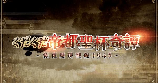 裏新宿の攻略と周回のポイント 復刻:ぐだぐだ帝都聖杯奇譚