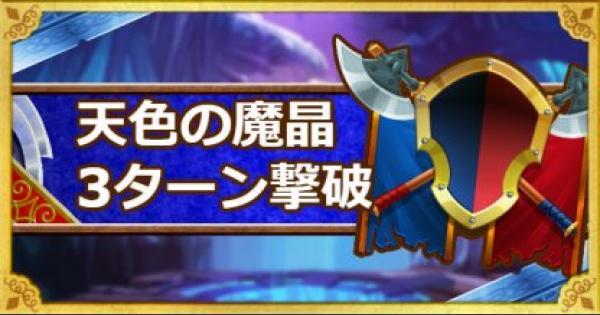 「呪われし魔宮」攻略!天色の魔晶を3ラウンドで倒す方法!