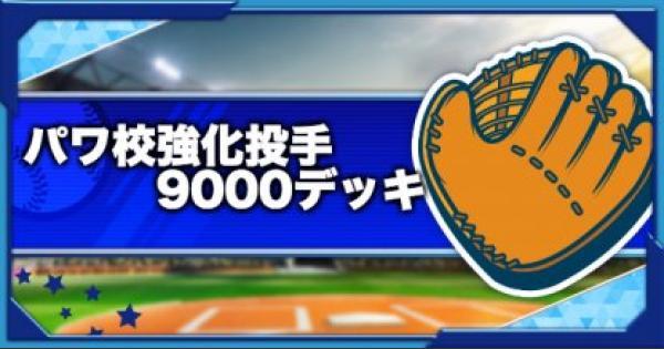 パワフル高校強化9000デッキ 投手編