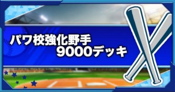 パワフル高校強化9000デッキ 野手編
