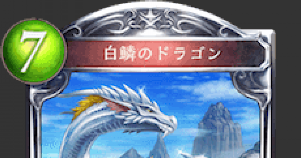 白鱗のドラゴンの情報