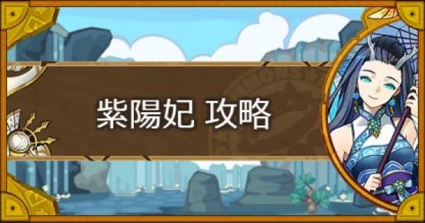 【神】八仙花の美園(紫陽妃)攻略のおすすめモンスター