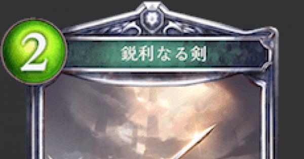 鋭利なる剣の情報