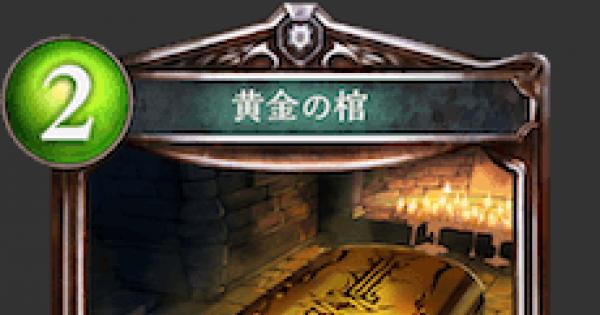 黄金の棺の評価と採用デッキ