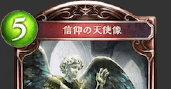 信仰の天使像の評価と採用デッキ