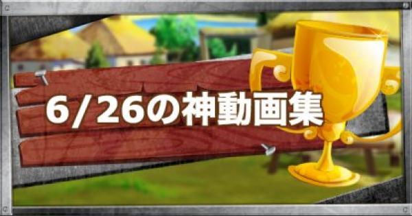 6/26日版「厳選!神プレイ&面白プレイ動画」