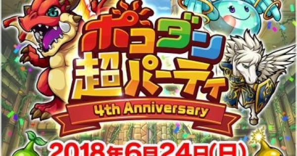 4周年記念の特大リアルイベント!「ポコダン超パーティ」