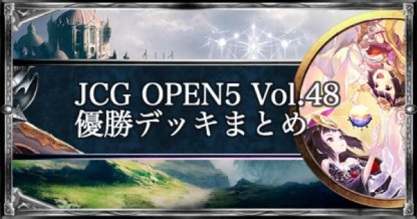JCG OPEN5 Vol.48 アンリミ大会優勝デッキ紹介