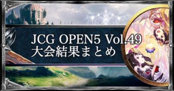 JCG OPEN5 Vol.49 ローテ大会の結果まとめ