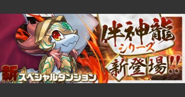 火の伴神龍(超地獄級)ノーコン攻略と周回パーティ ハーニス