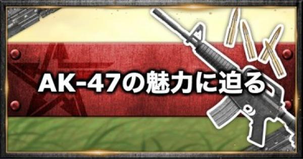 実は最強説!AK-47の魅力に迫る【週間武器特集第1回】
