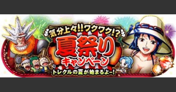 夏祭りキャンペーン