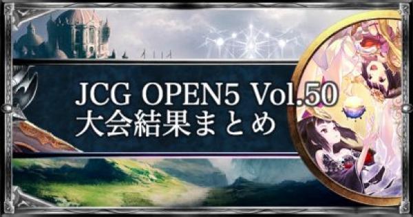 JCG OPEN5 Vol.50 ローテ大会の結果まとめ