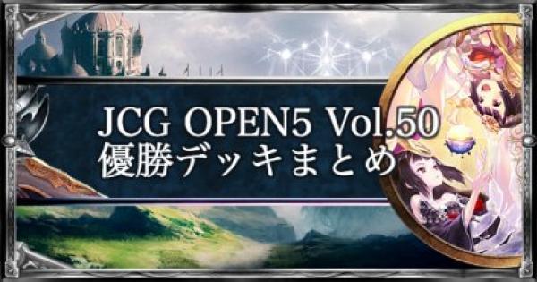 JCG OPEN5 Vol.50 ローテ大会優勝デッキ紹介