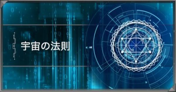 スキル「宇宙の法則」の評価と使い道