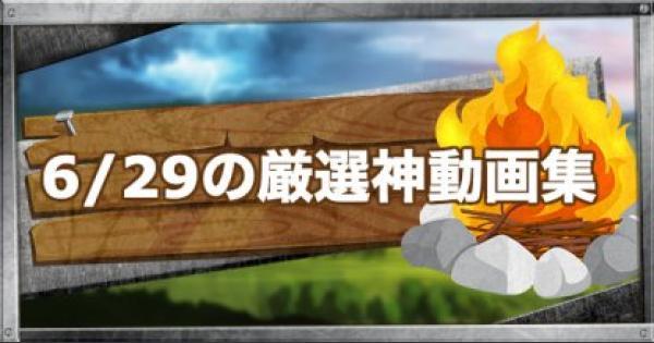 6/29日版「厳選!神プレイ&面白プレイ動画」