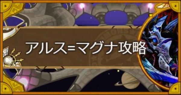 カラクリ野戦場(アルス=マグナ)攻略のおすすめモンスター