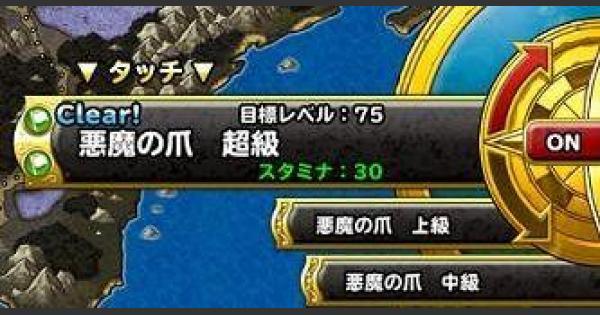 曜日クエスト「悪魔カーニバル」【超級】攻略!