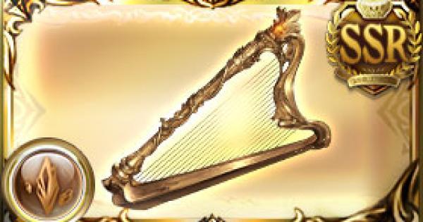 ルネサンス・ハープの評価|『プレガンド・コーラス』報酬武器