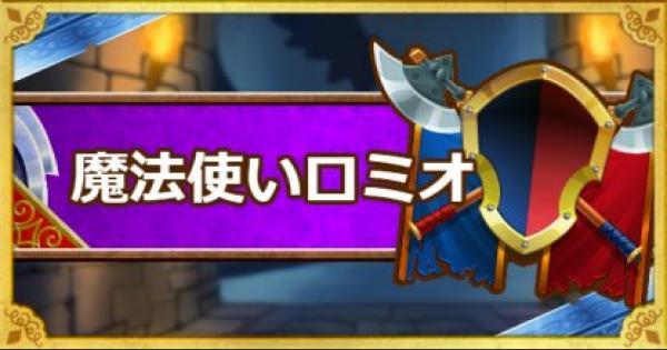 「魔法使いロミオ」攻略!1の12までのクリア方法を徹底解説!