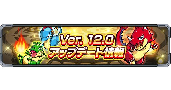 Ver12.0アップデートの最新情報