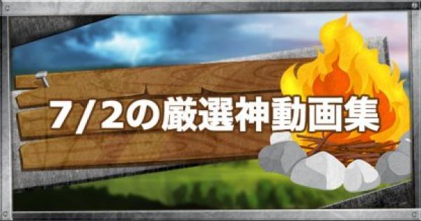 7/2日版「厳選!神プレイ&面白プレイ動画」