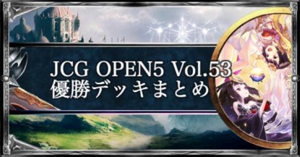 JCG OPEN5 Vol.53 ローテ大会の優勝デッキ紹介