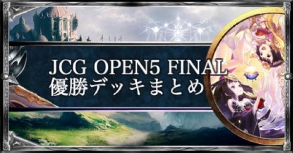 JCG OPEN5 FINAL アンリミ大会優勝デッキ紹介