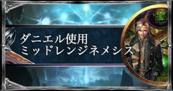 19連勝達成!ダニエル使用ミッドレンジネメシス!
