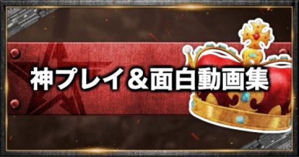神プレイ&面白動画集【7/5】