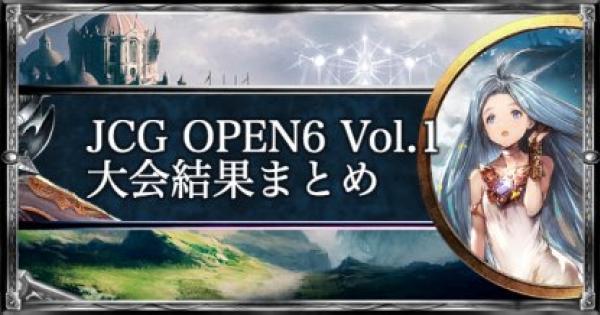 JCG OPEN6 Vol.1 ローテ大会の結果まとめ