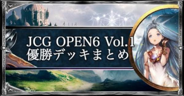 JCG OPEN6 Vol.1 ローテ大会の優勝者デッキ紹介