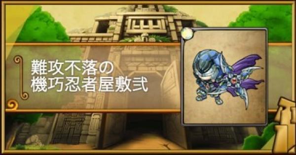 難攻不落の機巧忍者屋敷弐|4周年記念クエスト