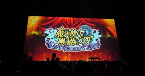 横浜公演に参戦!黒ウィズライブコンサートレポート!