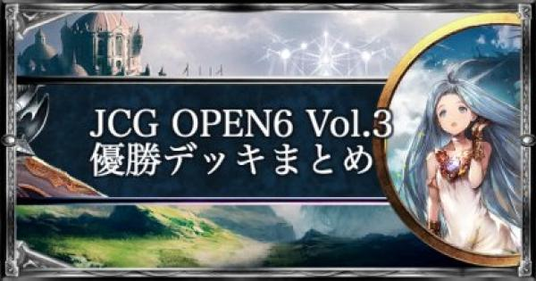 JCG OPEN6 Vol.3 ローテ大会の優勝者デッキ紹介
