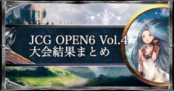 JCG OPEN6 Vol.4 ローテ大会の結果まとめ