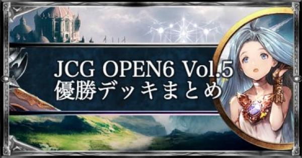 JCG OPEN6 Vol.5 アンリミ大会優勝デッキ紹介