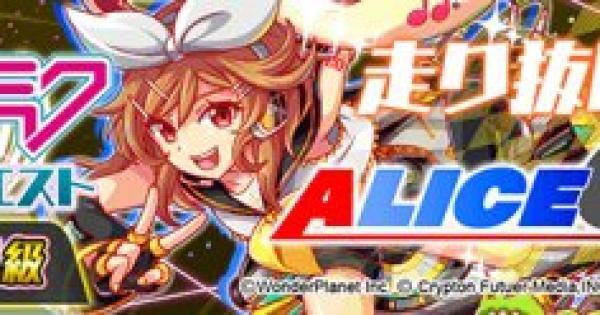 走り抜けろ!ALICE GP(イナバ)の攻略 | ミクコラボ