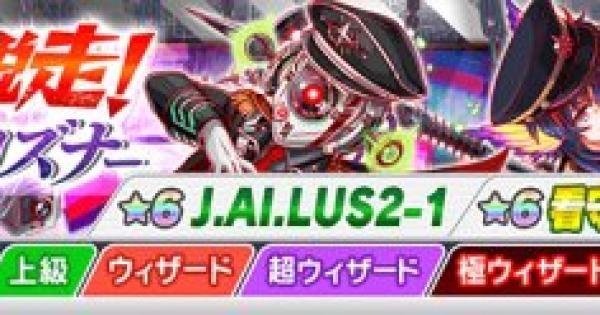 勝ち誇る謎の司会者(J.AI.LUS2-1)攻略 | 極W