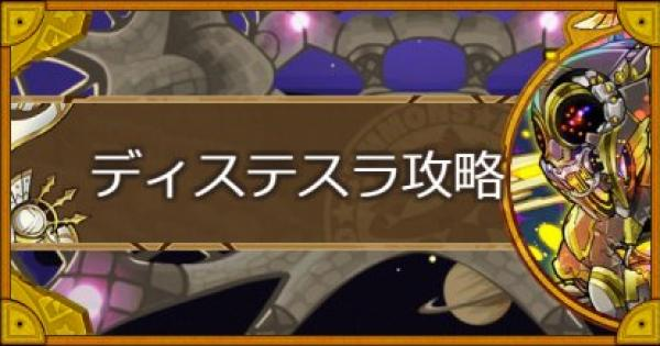 【滅】聖戦古跡(ディステスラ)攻略のおすすめモンスター