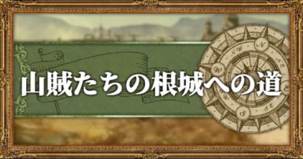 山賊たちの根城への道のマップと入手アイテム/出現する敵