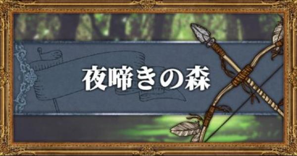 夜啼きの森のマップと入手アイテム/出現する敵