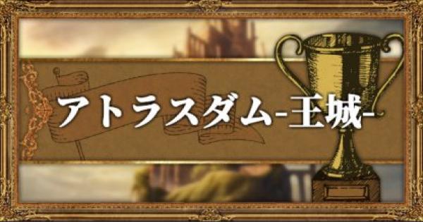 アトラスダム-王城-のマップと入手アイテム/出現する敵