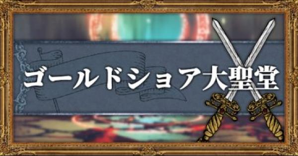ゴールドショア-大聖堂-のマップと入手武器/アイテム