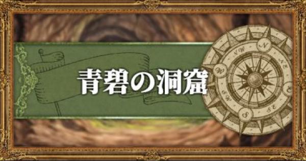 青碧の洞窟攻略!マップと入手武器/アイテム