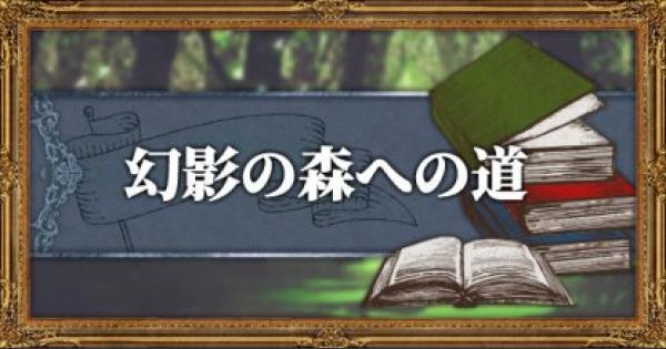 幻影の森への道のマップと入手武器/アイテム