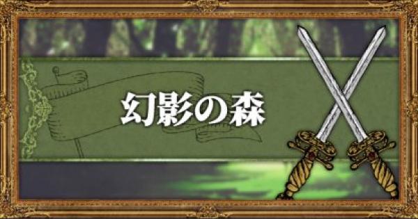 幻影の森攻略!マップと入手武器/アイテム