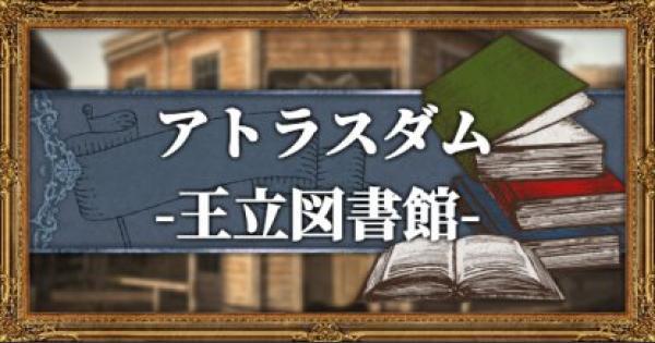 アトラスダム-王立図書館-のマップと入手武器/アイテム